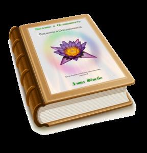 MindfulnessIntroBookRU_F